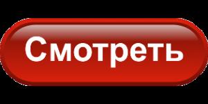 knopka-smotret-krasnaja24-300x150
